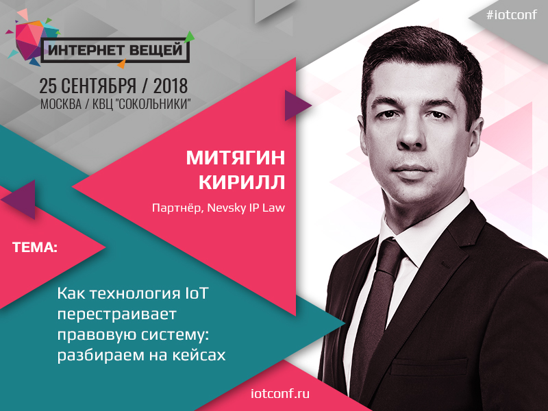 Как технология IoT изменит правовую систему: кейсы от партнера Nevsky IP Law Кирилла Митягина
