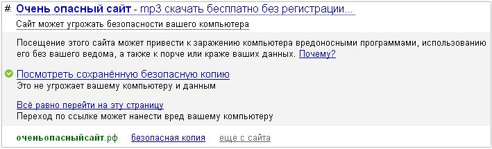 Как убрать статус «очень опасный сайт» в поисковой системе «Яндекс»?