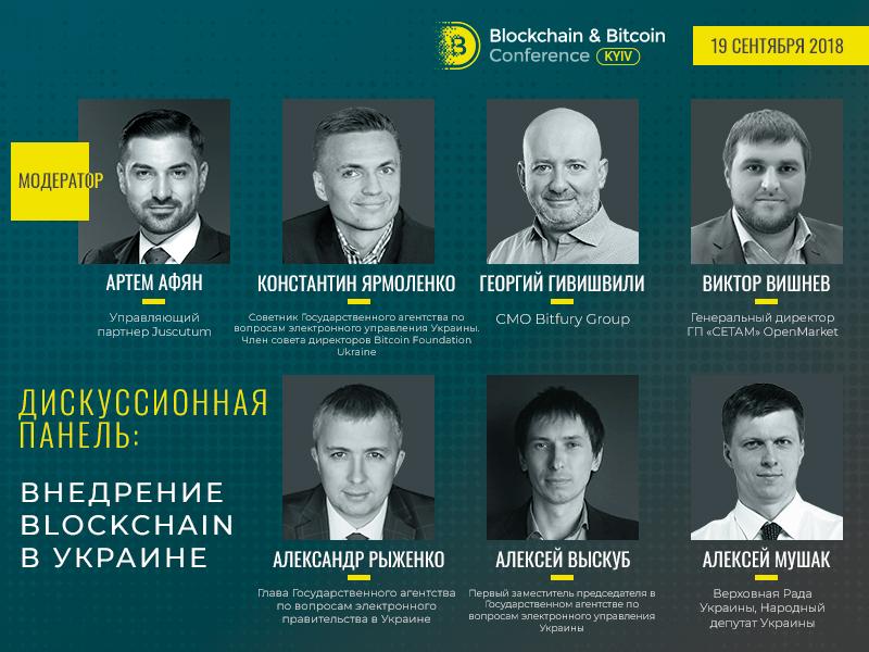 Как Украина будет внедрять блокчейн? Ответят представители госструктур на дискуссии Blockchain & Bitcoin Conference Kyiv
