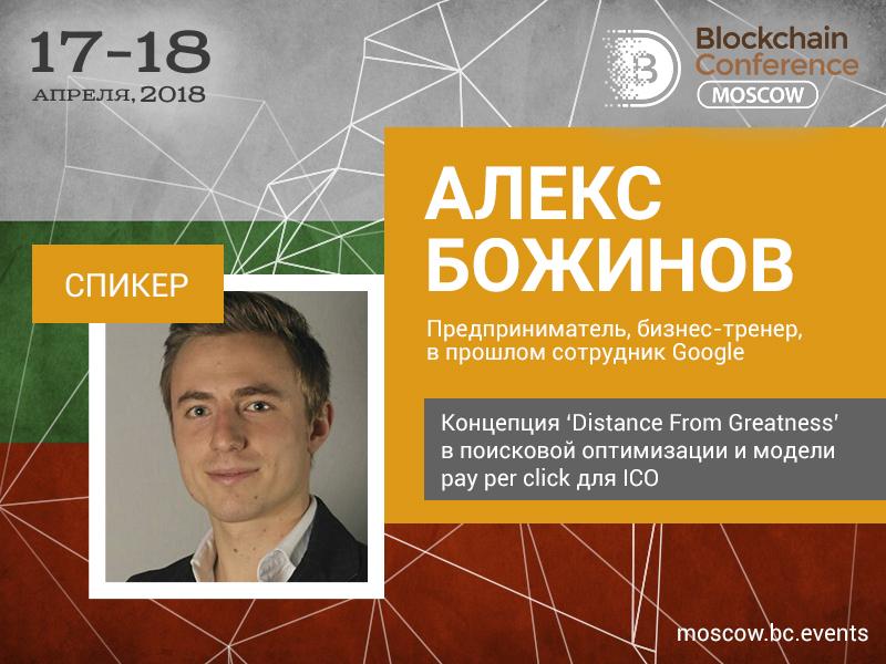 Как улучшить маркетинг ICO-проекта: доклад болгарского эксперта Алекса Божинова