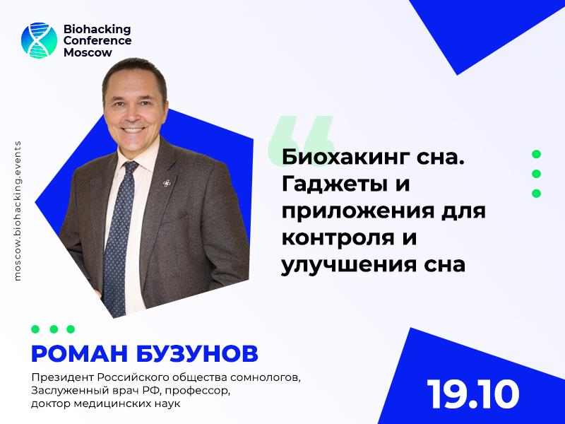 Как улучшить сон с помощью гаджетов? Доклад президента Российского общества сомнологов Романа Бузунова на Biohacking Conference Moscow 2021