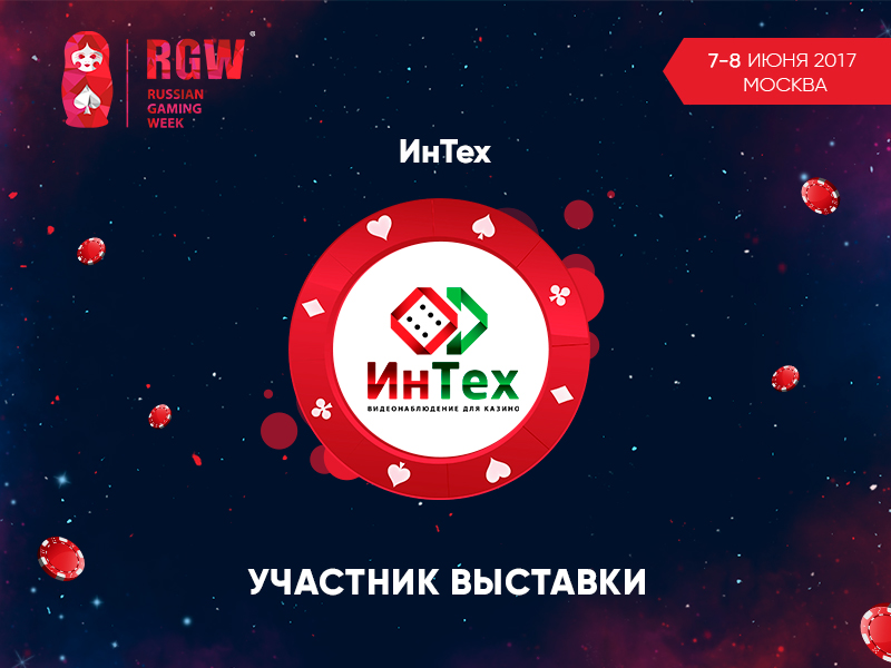 Как улучшить видеонаблюдение в своем казино, узнайте на стенде «ИнТех» в рамках RGW 2017