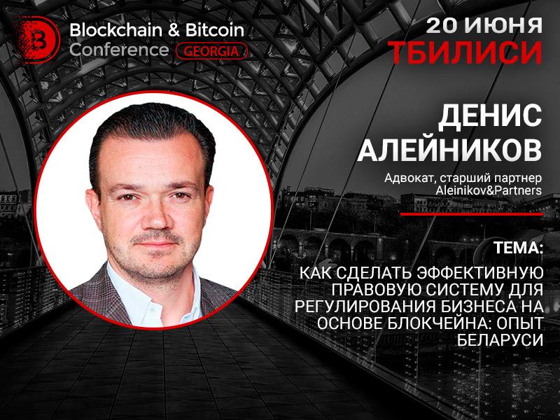 Как урегулировать блокчейн в стране: автор знаменитого Декрета №8 выступит на Blockchain & Bitcoin Conference Georgia 2018