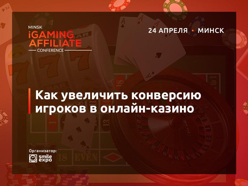 Как увеличить конверсию игроков в онлайн-казино
