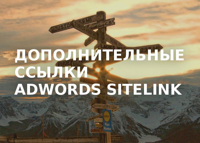 Как увеличить конверсию за счёт дополнительных ссылок AdWords