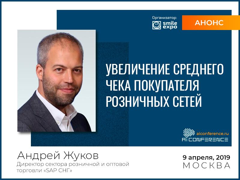 Как увеличить средний чек в рознице? Об этом на AI Conference Moscow расскажет Андрей Жуков из «SAP СНГ»