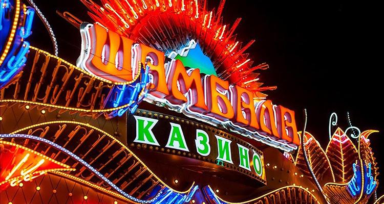 Как в Лас-Вегасе: в казино игорной зоны «Азов-сити» будут регистрировать браки