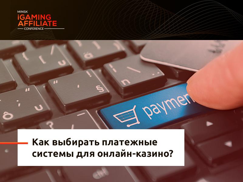 Как выбирать платежные системы: безопасный вывод выигрыша в онлайн-казино
