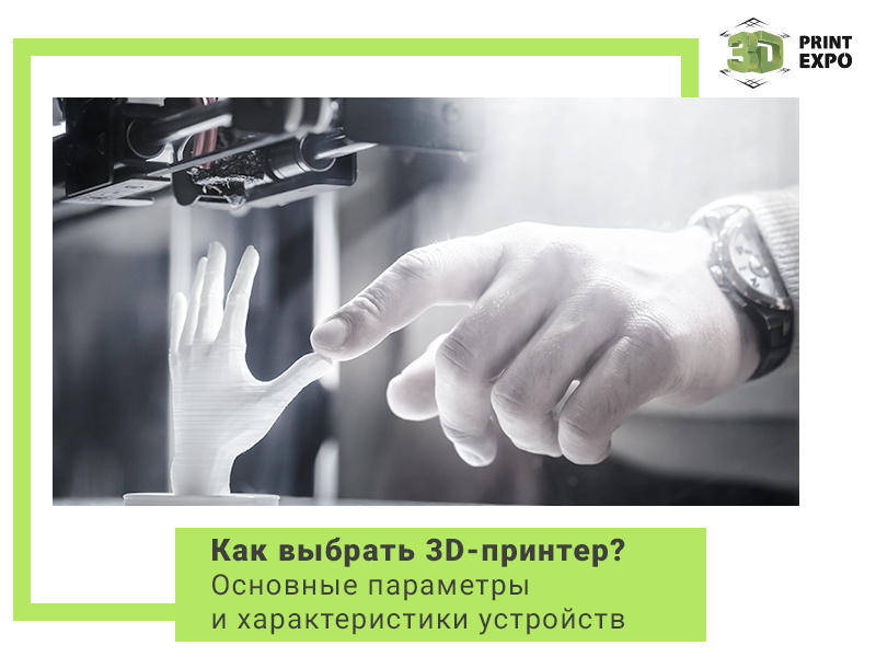 Как выбрать 3D-принтер? Основные параметры и характеристики устройств