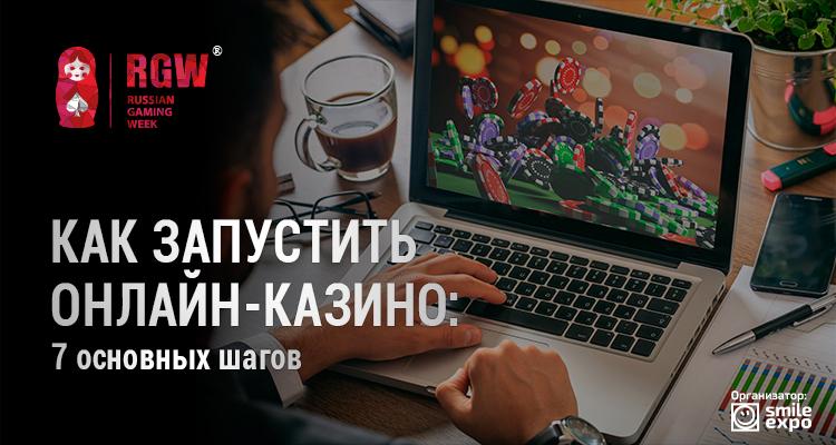 Как запустить онлайн-казино: 7 основных шагов