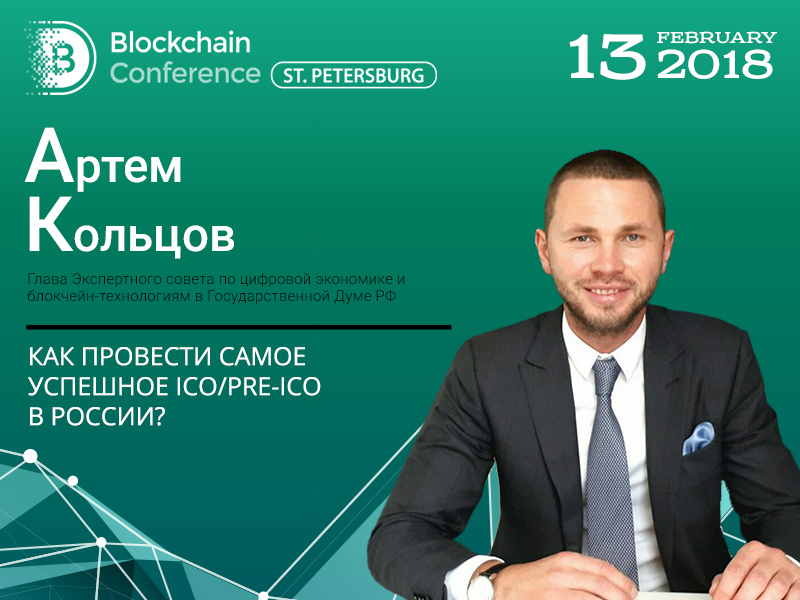 Как запустить успешное ICO в России – доклад Артема Кольцова, входящего в топ-20 предпринимателей Санкт-Петербурга