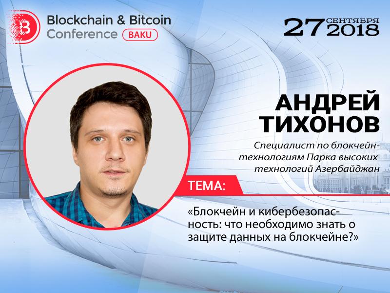 Как защитить данные в блокчейне? Расскажет блокчейн-специалист ПВТ Азербайджана Андрей Тихонов