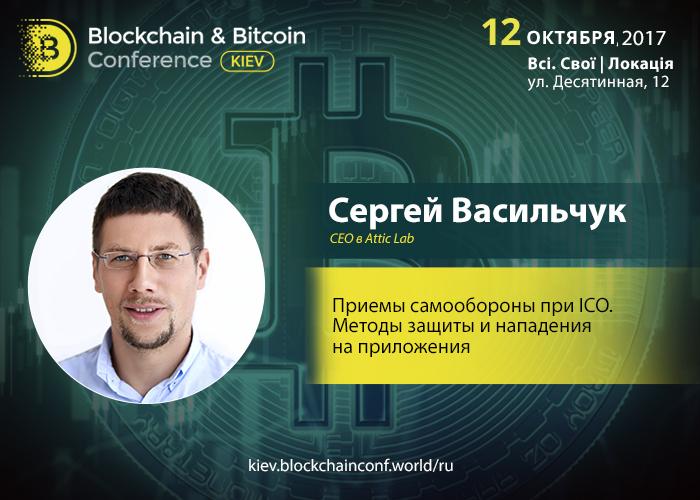 Как защитить ICO от взлома — доклад Сергея Васильчука на Blockchain & Bitcoin Conference Kiev