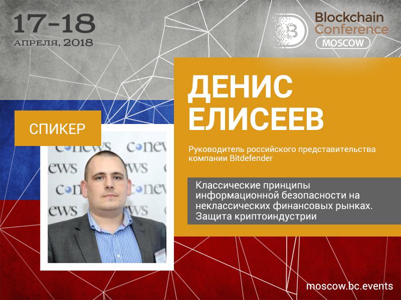 Как защитить свои криптоактивы от хакеров? Ответит руководитель российского представительства компании Bitdefender Денис Елисеев