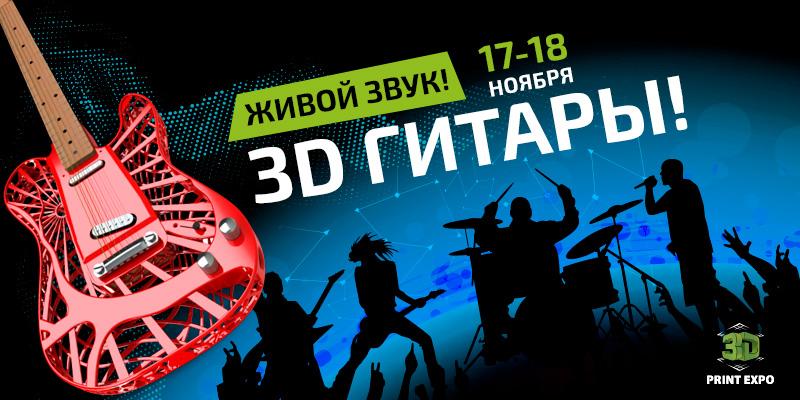 Как звучат 3D-печатные гитары? Приходи на 3D Print Expo – и узнаешь. Столичная группа даст живой концерт, используя 3D-печатные гитары!