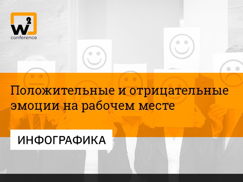 Какие эмоции испытывает человек на рабочем месте?