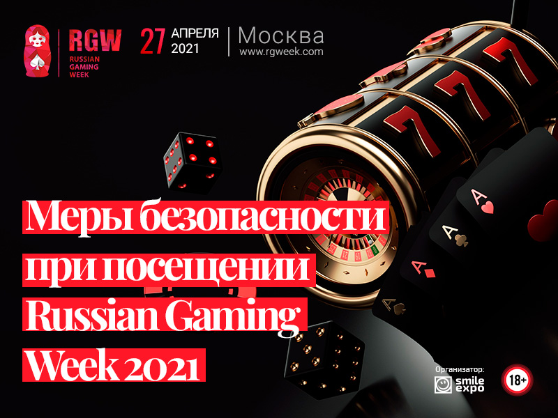 Какие меры безопасности стоит соблюдать при посещении Russian Gaming Week 2021? Инфографика