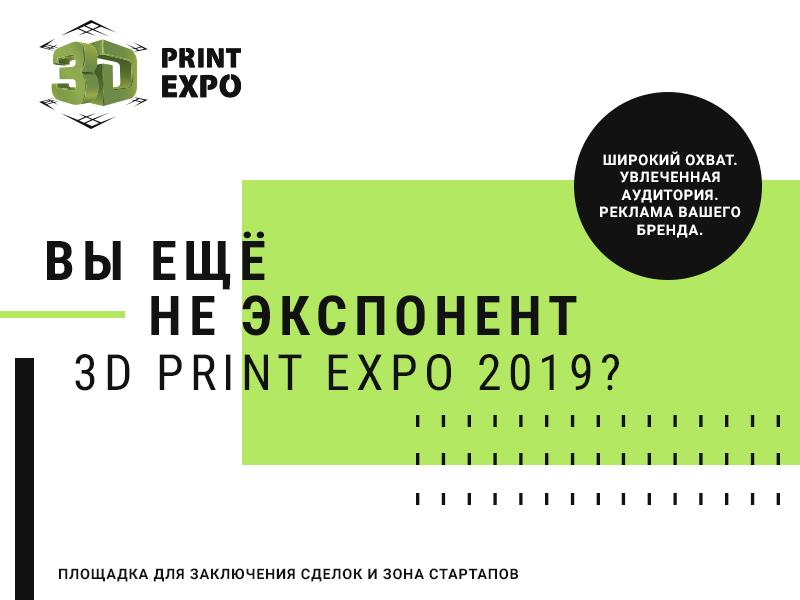 Какие преимущества получат спонсоры и экспоненты 3D Print Expo 2019?