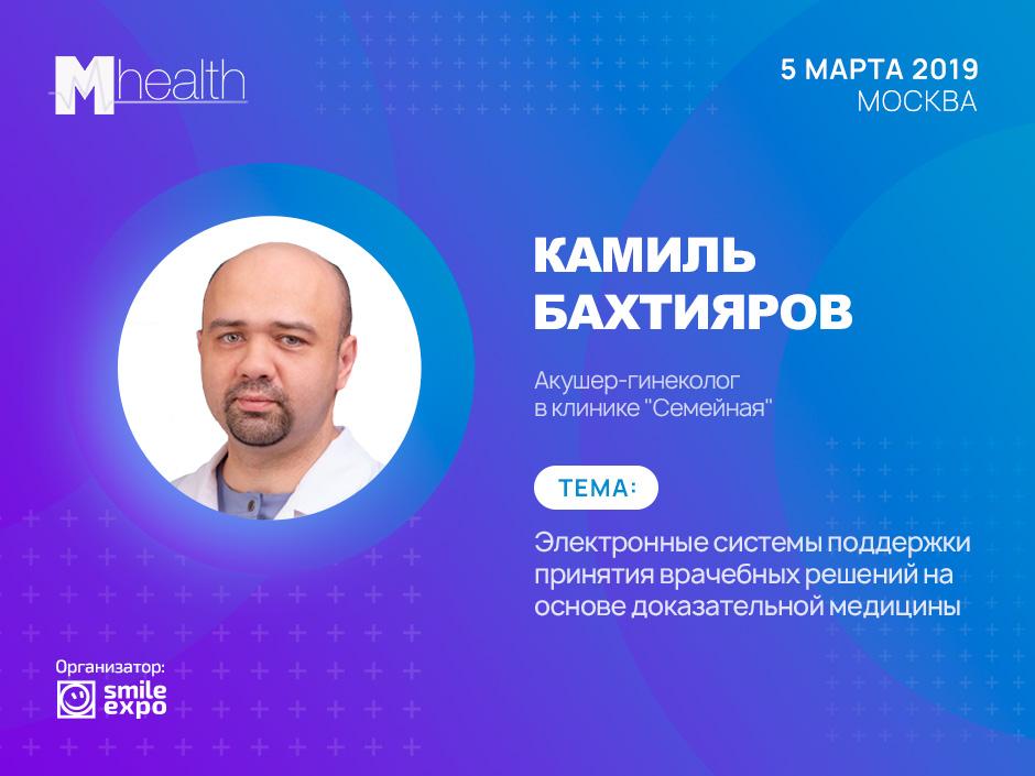 Камиль Бахтияров из клиники «Семейная» расскажет об электронных медицинских системах