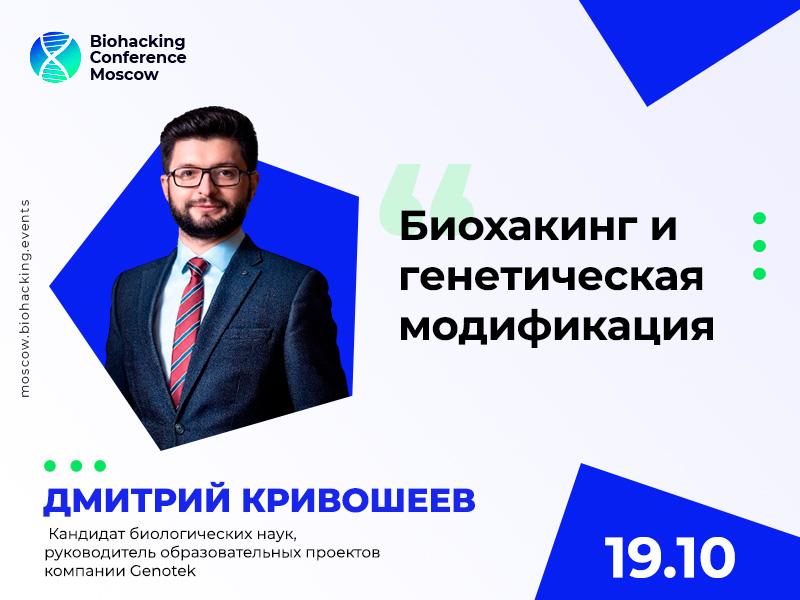Кандидат биологических наук Дмитрий Кривошеев расскажет о генетической модификации организма на Biohacking Conference Moscow 2021