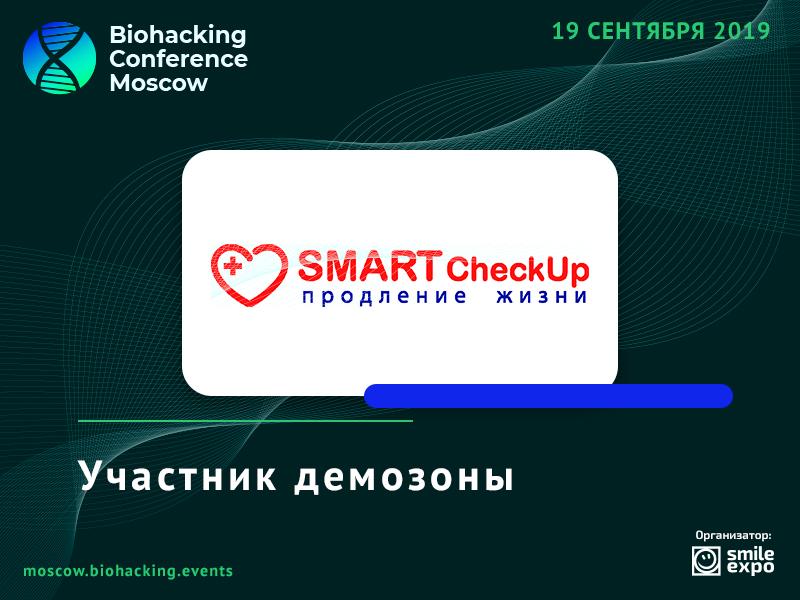 Кардиоскрининг от клиники SMART CheckUp: пройдите в демозоне Biohacking Conference Moscow