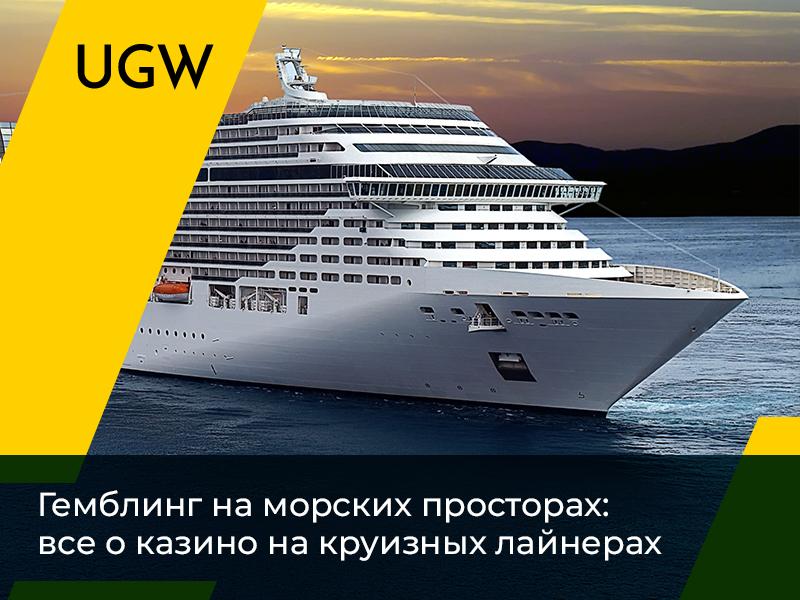 Казино на круизных лайнерах: чем они привлекают туристов