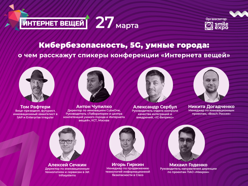 Кибербезопасность, 5G, умные города: о чем расскажут спикеры конференции «Интернета вещей»