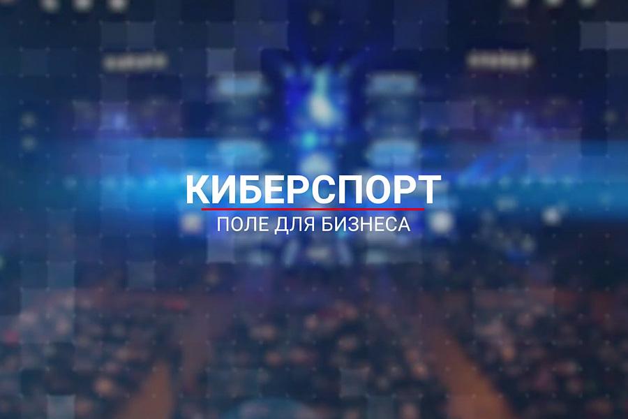 Киберспортивные инвестиции. Перспективы в России