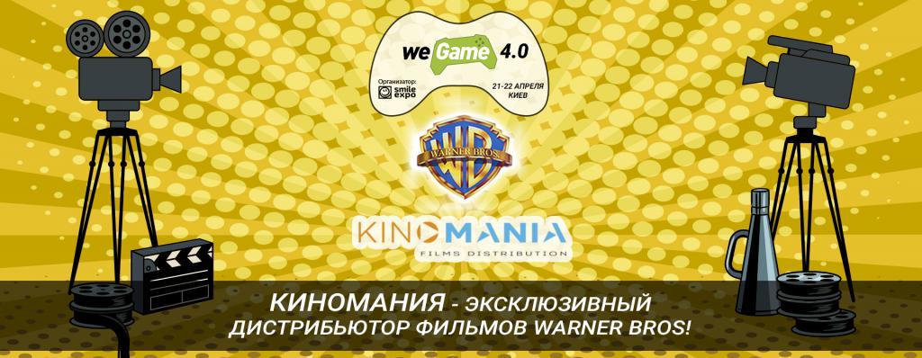 «Киномания» примет участие в фестивале компьютерных игр WeGame
