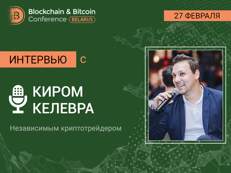 Кир Келевра: «Крипторынок не готов к появлению деривативов на криптовалюты»