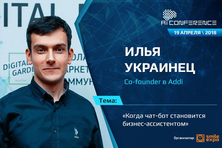 Когда чат-бот становится бизнес-ассистентом – расскажет соучредитель Addi Илья Украинец