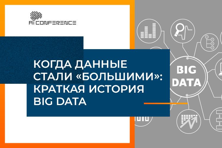 Когда данные стали «большими»: краткая история Big Data