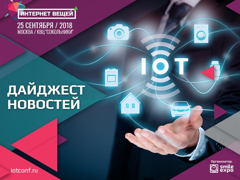 Когда в России появится 5G и умные дорожные знаки? Дайджест новостей из мира IoT за неделю