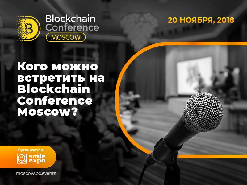 Кого можно встретить на Blockchain Conference Moscow?