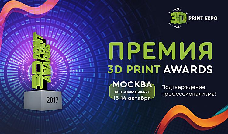 Кого назовут лучшим в сфере 3D-печати в этом году? Приходи на церемонию 3D Print Awards – и узнаешь