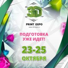 Команда 3D Print Expo активно готовится ко Второй выставке передовых технологий 3D-печати и сканирования!