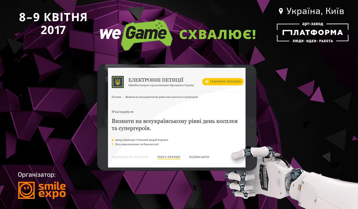 Команда WEGAME виступає на підтримку петиції про визнання Дня супергероя в Україні