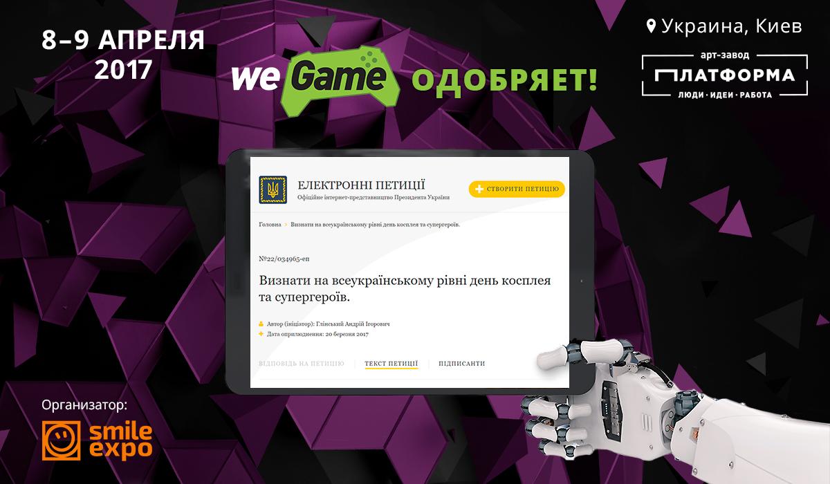 Команда WEGAME выступает в поддержку петиции о признании Дня супергероя в Украине