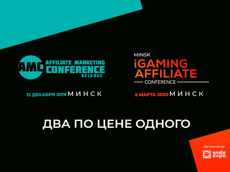 Комбо 2 в 1: один билет сразу на две конференции по аффилиатке в Минске