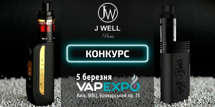Компанія JWell подарує девайси за «Торнадо» на VAPEXPO Kiev 2017!