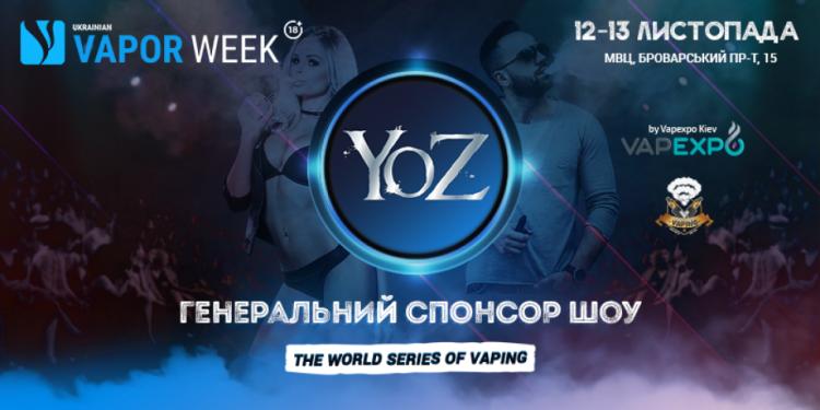 Компанія YOZ стала генеральним спонсором шоу на Ukrainian Vape Week!