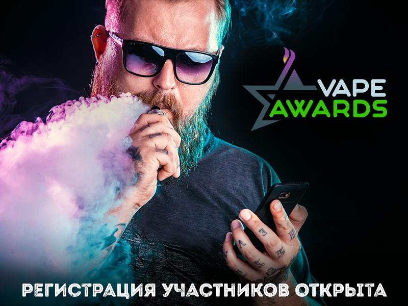 Компании, готовьтесь! Стартовала регистрация на VAPE Awards в рамках VAPEXPO Moscow!