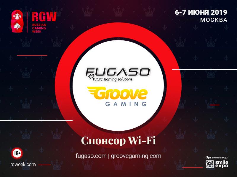 Компании Groove Gaming&Fugaso поддержат покрытие Wi-Fi на Russian Gaming Week 2019