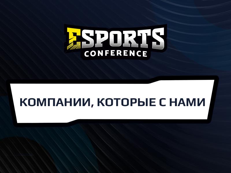 Компании, которые с нами: узнайте, кто участвует в eSPORTconf Ukraine 2019