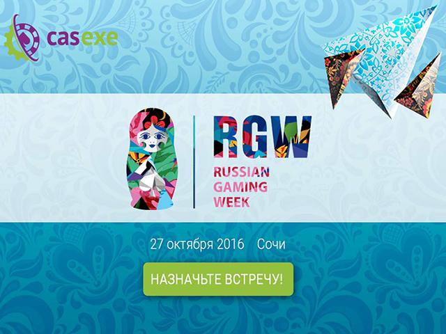 Компания CASEXE объявила об участии в RGW Sochi и розыгрыше скидок в рамках ивента