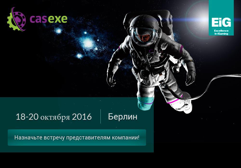 Компания CASEXE заявила об участие в Excellence in iGaming