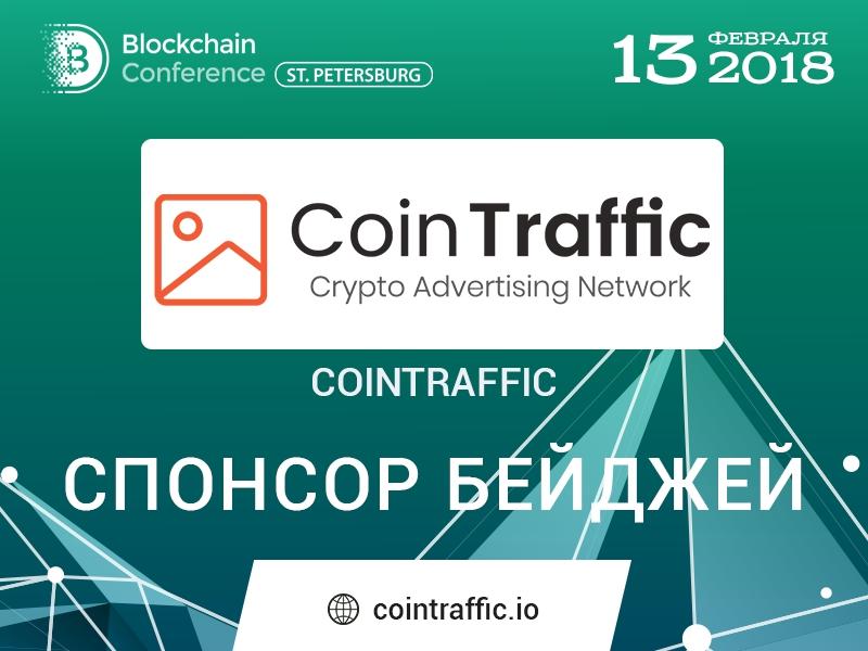 Компания CoinTraffic – спонсор бейджей Blockchain Conference St. Petersburg