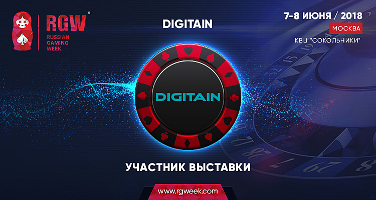 Компания DIGITAIN станет участником выставки на RGW Moscow