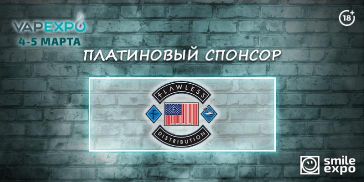 Компания Flawless Vape Wholesale стала платиновым спонсором VAPEXPO Kiev 2017