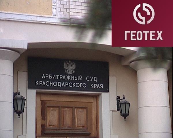 Компания «Геотех» подала апелляцию по делу с «Азов-Сити»